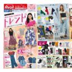 【アベイルチラシ】夏トレンド特集、500・980・1580円均一!