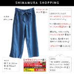 【しまむら購入品】30%OFFで購入!HK WORKSデニムワイドパンツ