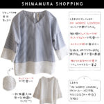 【しまむら購入品】裾レースが可愛い♪HKブラウス、一昨年購入の同デザインと比べてみました