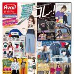【アベイルチラシ】夏トレンド特集、大きいサイズ500・980円均一