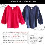 【しまむら購入品】HK WORKS盛り袖ブラウス、赤・紺・白とイロチ買いした理由