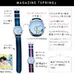 【雑誌付録】スヌーピー腕時計、860円雑誌「SPRiNG」付録が豪華!