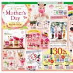 【シャンブルチラシ】母の日特集♪定番のフラワーギフト・ファッション・グルメなど