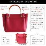 【しまむら購入品】金具ハンドルが<高見え>バッグ、赤をコーデの差し色に