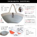 【しまむら購入品】ナチュラル可愛いロープバッグ、インテリア収納にも使えて便利