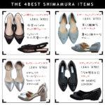 【LIMIA】しまむら ALL1900円!最新トレンドシューズ4選