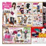 【アベイルチラシ】夏トレンドアイテム新作、980・500・1980円のお買い得、浴衣デビュー