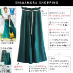 【しまむら購入品】お取り寄せ♪HK WORKSマキシ丈スカート、リゾートっぽいグリーンが素敵