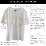 【しまむら購入品】たっぷりフリルが素敵!HK WORKS Tシャツ、細見え効果もアリ