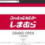 しまむら初オンラインショップ、ZOZOTOWNで7月9日オープン!