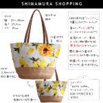 【シャンブル購入品】夏らしい<レモン柄>のかごバッグ、A4が入るサイズで使い勝手〇