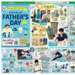 【シャンブルチラシ】父の日特集、シャンブル×雑誌リンネル「tsukuru&Lin.」新作、枕半額のお買い得