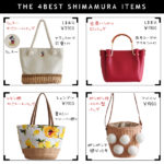 【LIMIA】1900円で買える!しまむら<最旬バッグ>&コーデ4選