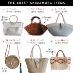 """【LIMIA】ALL3000円以下!しまむらで買った""""春夏バッグ""""6選"""