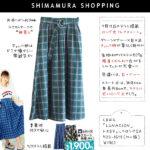 【しまむら購入品】チラシ掲載のロングフレアスカート、爽やか&どこか懐かしいチェック柄が可愛い♪