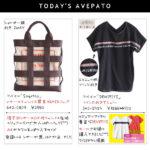 【アベパト】セール!700円「DENIFITS」Tシャツ、合皮×キャンバスの異素材MIXバッグ