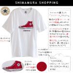 【アベイル購入品】「コンバース」定番スニーカーTシャツ、ゆったりサイズでカジュアルに♪