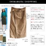 【しまむら購入品】HK WORKS LONDONスカートを色ち買い、美シルエットで細見え♪