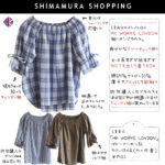 【しまむら購入品】HK WORKS袖リボンブラウスを柄ち買い♪爽やかなチェックと盛り袖が可愛い一着