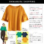 【しまむら購入品】HK WORKSの980円Tシャツ、二段フリル&ビビットカラーが素敵♪