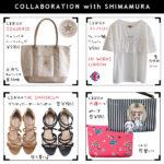 【LIMIA】<しまむらコラボ4選>有名ブランド・デザイナーから貴重な商品まで、しまむらコラボに注目!