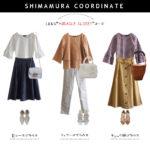 【LIMIA】フェミニン&大人可愛い♡ しまむらの人気ブランド「ミラクルクローゼット」に注目