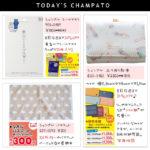 【シャンパト】30%OFF!コスメ柄が可愛いミニ財布、30枚入り美白マスク、300円バスマット
