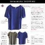 """【しまむら購入品】HK WORKSフレア袖Tシャツ、秋コーデにも合う""""ブルー""""、昨年のTシャツとの違いは…?"""