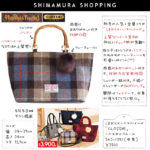 【しまむら購入品】ハリスツイード新作バッグ、トレンドのバンブーハンドル、秋冬の人気定番コラボ♪