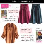 【しまパト】雑誌「ViVi」コラボのスカートを色ち買い、盛り袖スキッパーブラウス、こっくり秋色が素敵♪