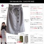 【しまむら購入品】HK新作スカート、グレンチェック&前ボタンがトレンド、縦ラインでスタイルアップ♪