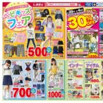 【しまむらチラシ】ベビー・キッズ商品特集、リンネル掲載「kuu:」、超柔パンツが20%OFF、300・500・900円均一