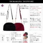 【しまむら購入品】トレンドのハーフムーンバッグがHK新作として登場、ファー付きで季節感も楽しめる♪