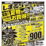 【しまむらチラシ】サンダル40%・素肌思いインナー30%OFF、200・500・900円均一、素肌涼やかパンツ2000円