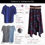 【しまパト】秋コーデにも合う♪「HK WORKS」Tシャツ、チェック柄イレヘムスカート、900円ルームウェア色ち買い