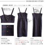 【しまむら購入品】大人っぽく着られるジャンパースカート、秋らしいチェック柄&美シルエット♪
