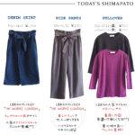 【しまパト】HKアイラインスカートにデニム登場、美シルエットのHKワイドパンツ、780円メロートップス色ち買い