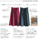 【しまむら購入品】雑誌「ViVi」コラボのフレアスカートを色ち買い、秋カラー&フロントボタンがトレンド