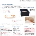 【モニター】「ダニエルウェリントン」新作ブレスレット、公式オンラインショップで限定発売