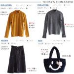 【しまパト】雑誌ViViコラボ新作は高見え&美シルエット、スマイリーバッグはファーがふわふわ♪