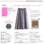【しまむら購入品】雑誌ViViコラボの細見えフレアスカート、チェック柄とフロントボタンがトレンド