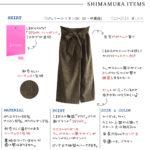 【しまむら購入品】雑誌ViViコラボのコーデュロイスカート、ラップスカート風で細見え♪
