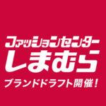 しまむらが「WEAR」で公認ユーザーを募集!15万円分のお買い物ポイントをもらえるチャンス!