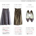 【しまパト】雑誌「ViVi」コラボのスカートは美シルエットで細見え、HK WORKSパイソン柄パンプス