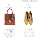【アベパト】クラシカルな雰囲気の2WAYバッグ、マスタードイエロー&コーデュロイ秋パンプス