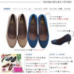 【しまむら購入品】900円秋色パンプスを色ち買い、履き心地&歩きやすさ◎の優秀な一足