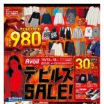 【アベイルチラシ】デビルズSALE!980円特価、ブランドスニーカーなど30%OFF、スタイル別トレンドコーデ