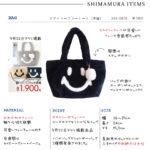 【しまむら購入品】人気のスマイリーバッグ!ふわふわファーが可愛い&収納力も十分