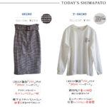 【しまパト】ViViコラボ「2PINK」は可愛くて使える!チェック柄スカート、長袖ロゴTシャツを購入