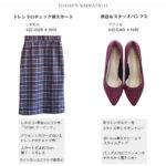 """【しまパト】ZOZOで売り切れの人気スカートがあった!、秋色&スタッズ使い""""高見え""""パンプス"""